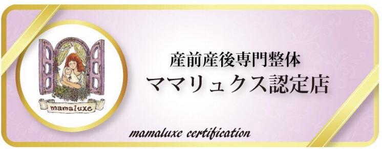 当院は産前産後専門整体ママリュクス認定店です