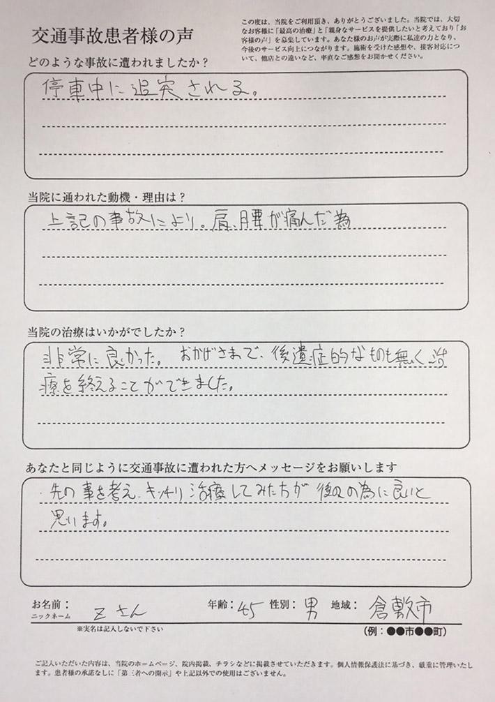 Z様 45歳 男性 倉敷市