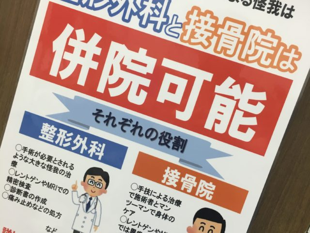 【交通事故治療】整形外科と整骨院はどっちもいける?